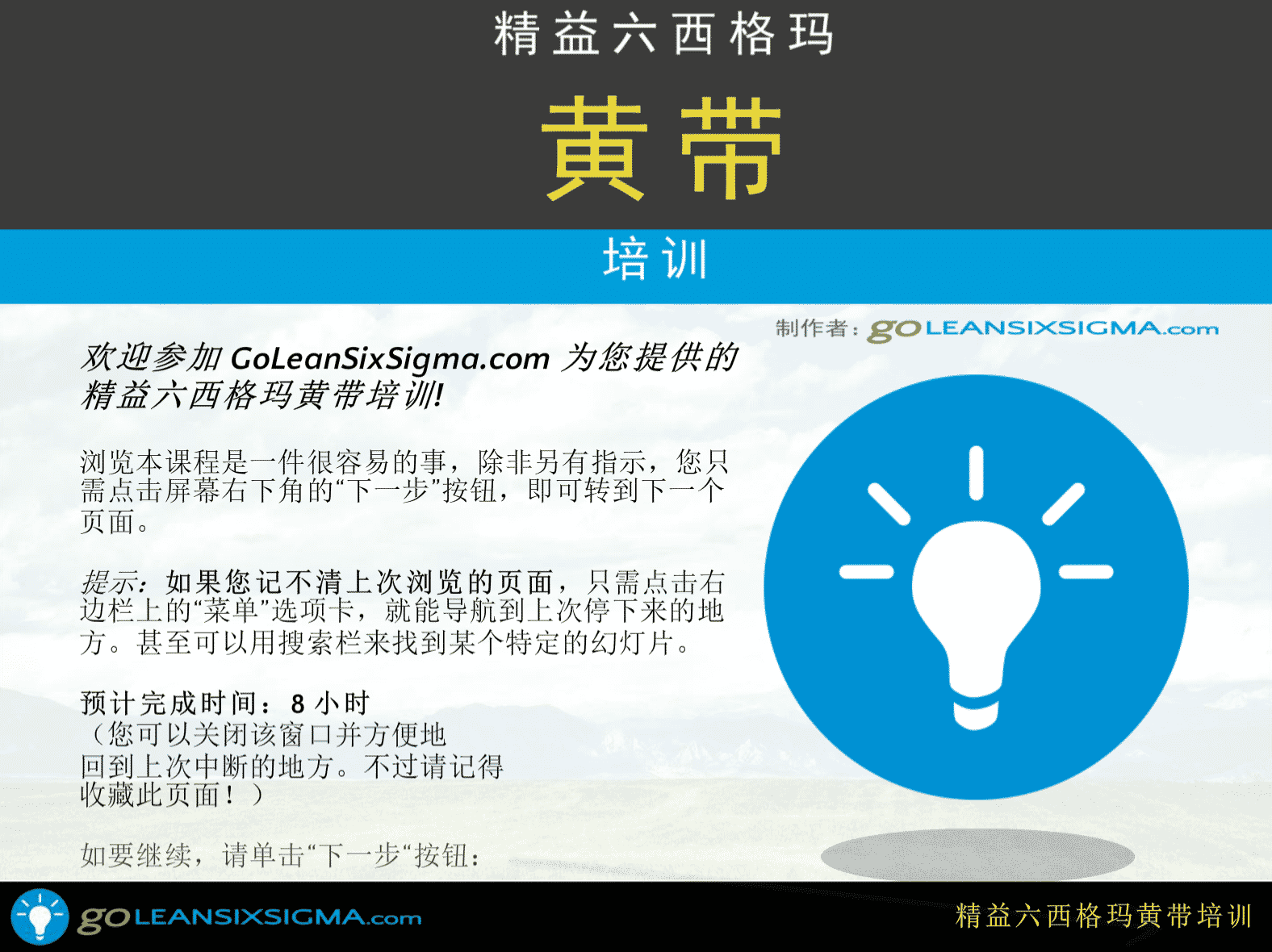 Chinese Lean Six Sigma Yellow Belt - Intro - GoLeanSixSigma.com