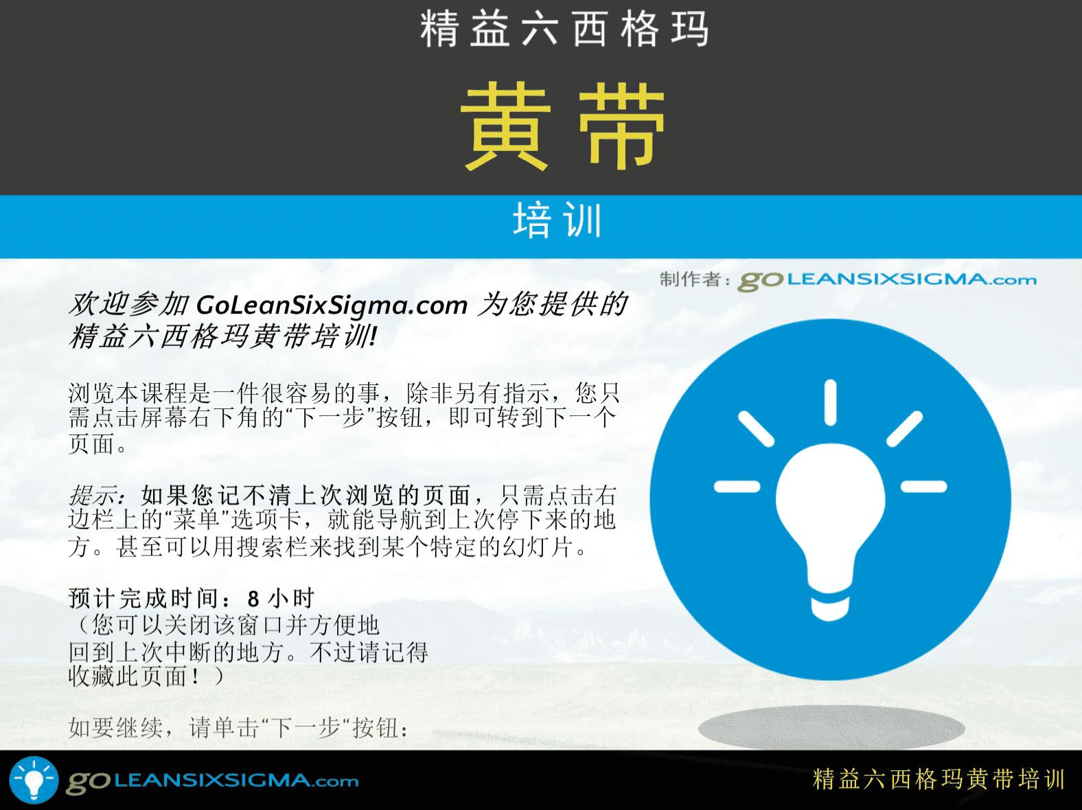 Chinese Lean Six Sigma Yellow Belt - Intro - GoLeanSixSigma.com