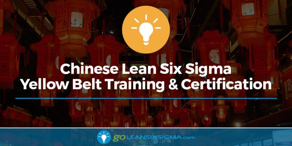 Chinese Lean Six Sigma Yellow Belt Training & Certification
