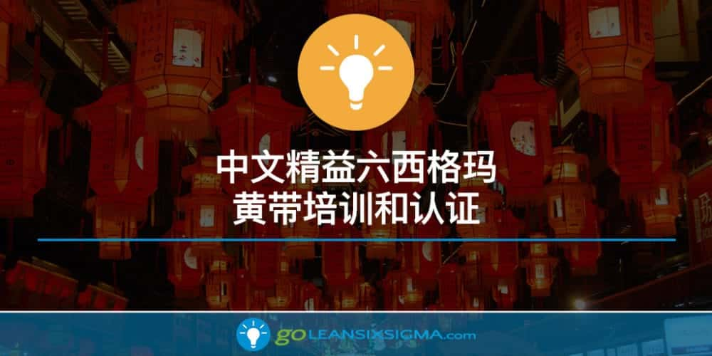 Chinese Lean Six Sigma Yellow Belt Training & Certification - GoLeanSixSigma.com
